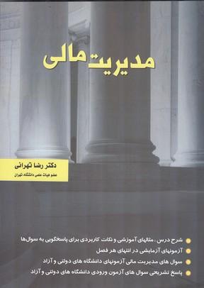 مديريت مالي (تهراني) نگاه دانش