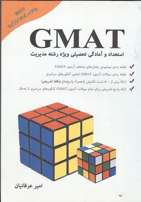 استعداد و آمادگي تحصيلي ويژه رشته مديريت GMAT (عرفانيان) نگاه دانش