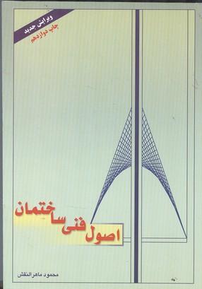 اصول فني ساختمان (ماهر النقش) آزاده