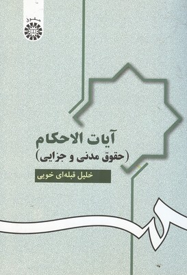 آيات الاحكام حقوق مدني و جزايي (قبله اي خويي) سمت
