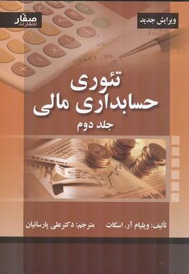 تئوری حسابداری مالی اسکات جلد 2 ویرایش جدید (پارسائیان) صفار