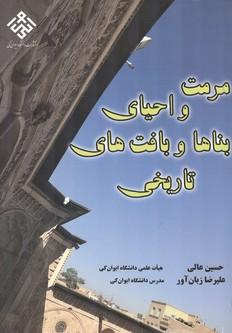 مرمت و احياي بناها و بافت هاي تاريخي (عالي) دانشگاه ايوان كي