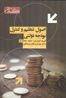 اصول تنظيم و كنترل بودجه دولتي (كيومرثي) گيتا تك