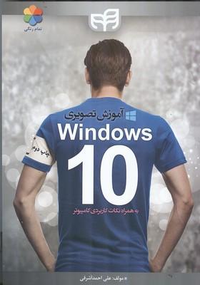 آموزش تصویری Windows 10 (اشرفی) کیان رایانه