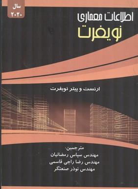 اطلاعات معماري نويفرت 2020 (رمضانيان) آذرين مهر