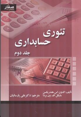 تئوري حسابداري جلد 2 هندريكسن (پارسائيان) صفار