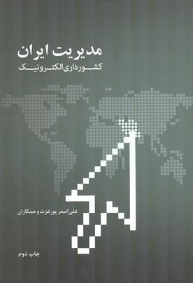 مديريت ايران كشورداري الكترونيك (پورعزت) علمي و فرهنگي