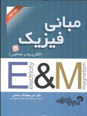 مباني فيزيك جلد 2 (الكتريسيته و مغناطيس) (رمضاني) گسترش علوم پايه