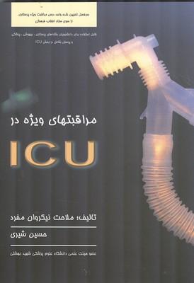 مراقبتهاي ويژه در ICU (نيكروان مفرد) حيدري