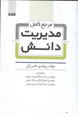 مرجع كامل مديريت دانش اپل (موسوي) پارسيا