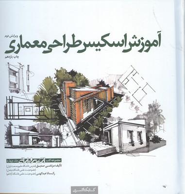 آموزش اسكيس جلد 4 طراحي معماري (صديق) كسري