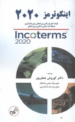 اينكوترمز 2020 (جعفرپور) مهر كلام
