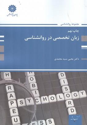 زبان تخصصي در روانشناسي (سيدمحمدي) پوران پژوهش