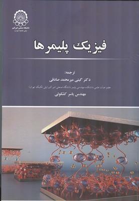 فيزيك پليمرها (ميرمحمد صادقي) صنعتي امير كبير