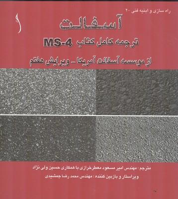 آسفالت ترجمه كامل كتاب ms-4 (معطر خرازي) طراح