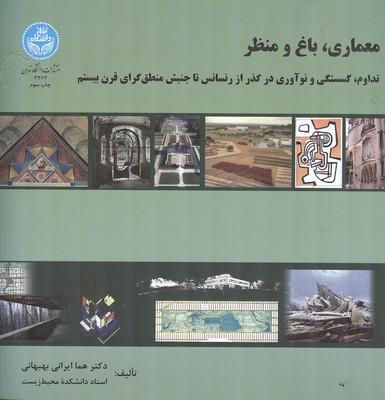 معماري،باغ و منظر (ايراني بهباني) دانشگاه تهران