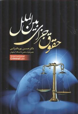 حقوق جزاي بين الملل (پور بافراني) جنگل