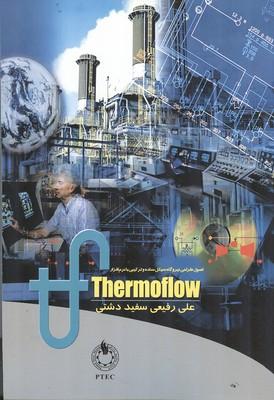 اصول طراحي نيروگاه سيكل ساده و تركيبي با نرم افزار thermoflow (سفيد دشتي) الياس