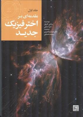 مقدمه اي بر اختر فيزيك جديد كارول جلد 1 (قنبري) جهاد دانشگاهي مشهد