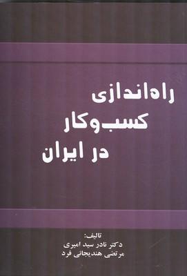 راه انداري كسب و كار در ايران (اميري) ترمه