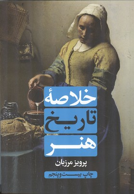 خلاصه تاريخ هنر (مرزبان) علمي و فرهنگي