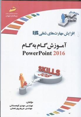 آموزش گام به گام PowerPoint 2016 (كوهستاي) ديباگران
