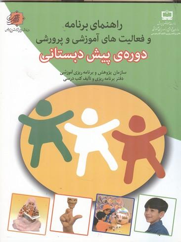 راهنما برنامه و فعاليت هاي آموزشي و پرورشي دوره پيش دبستاني(كتاب هاي درسي) مدرسه