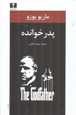 پدر خوانده پوزو (اذكايي) نيلوفر
