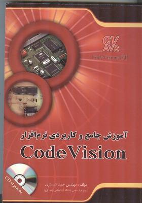 آموزش جامع و كاربردي code vision (شبستري) فدك