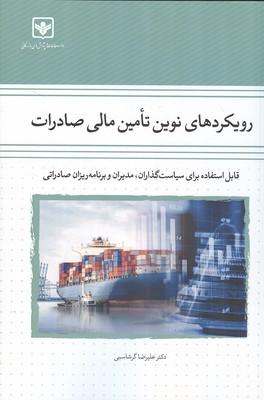 رويكردهاي نوين تامين مالي صادرات (گرشاسبي) مطالعات پژوهش هاي بازرگاني