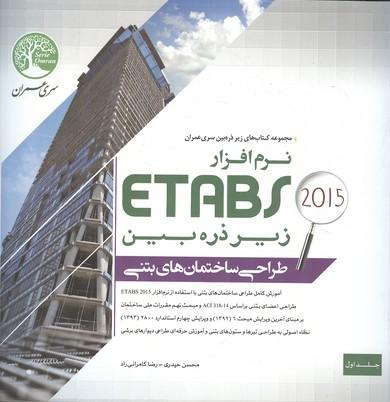 طراحي ساختمان هاي بتني با نرم افزار etabs زير ذره بين جلد 1 (حيدري) سري عمران