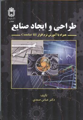 طراحي و ايجاد صنايع همراه با نرم افزار comfar III(صمدي) بوعلي سينا