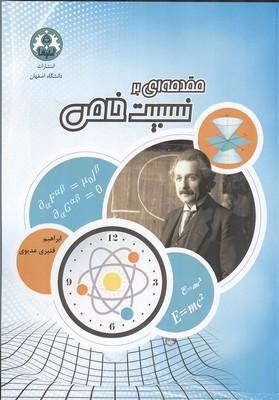 مقدمه اي بر نسبيت خاص (عيوي) دانشگاه اصفهان