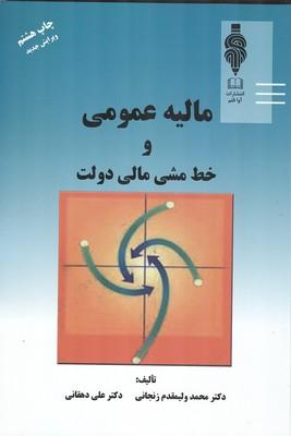 ماليه عمومي و خط مشي مالي دولت (وليمقدم زنجاني) ترمه
