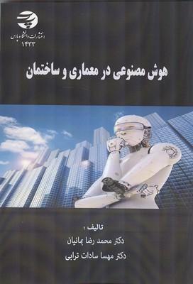 هوش مصنوعي در معماري و ساختمان (بمانيان) دانشگاه پارس