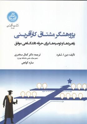 پژوهشگر مشتاق كارآفريني شفرد (سخدري) دانشگاه تهران