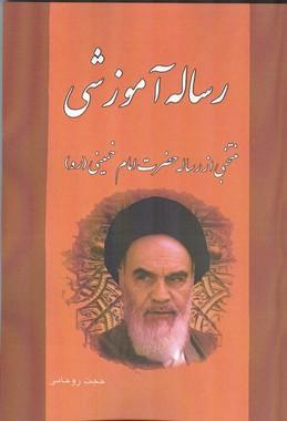 رساله آموزشي منتخبي از رساله حضرت امام خميني (روحاني) فرهنگ روز