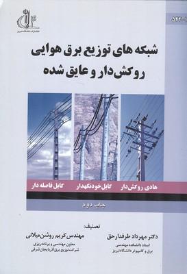 شبکه های توزیع برق هوایی روکش دار و عایق شده (طرفدارحق) دانشگاه تبریز