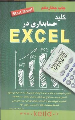 كليد حسابداري در Excel (خداپرست) كليد آموزش