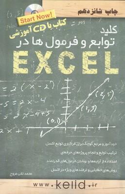 كليد توابع و فرمول ها در Excel (مروج) كليد آموزش