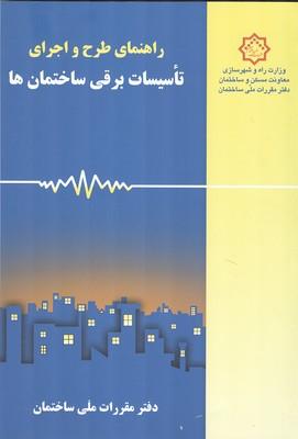 راهنماي طرح و اجراي تاسيسات برقي ساختمانها (دفتر مقررات ملي) نشر توسعه ايران