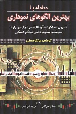 معامله با بهترين الگوهاي نموداري بولكوفسكي (ميرزايي) آراد كتاب