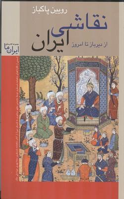 نقاشي ايران از ديرباز تا امروز (پاكباز) زرين و سيمين