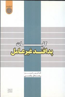 كليات پدافند غيرعامل (ياسي) دانشگاه امام صادق