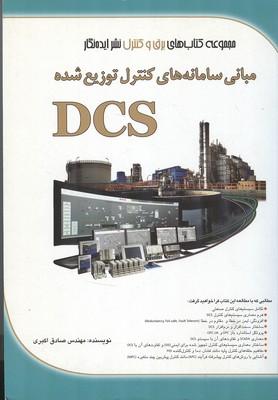 مباني سامانه هاي كنترل توزيع شده DCS (اكبري) ايده نگار