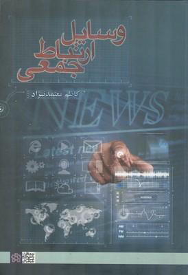 وسايل ارتباط جمعي (معتمدنژاد) دانشگاه علامه طباطبايي