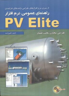 راهنماي عمومي نرم افزار PV  Elite (اكبر زاده) فدك
