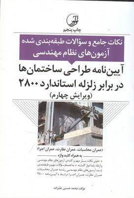 نكات و سوالات آيين نامه ساختمان در برابر زلزله استاندارد 2800 (عليزاده) نوآور