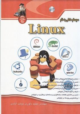 سيستم عاملي به نام Linux (داوري) پندارپارس