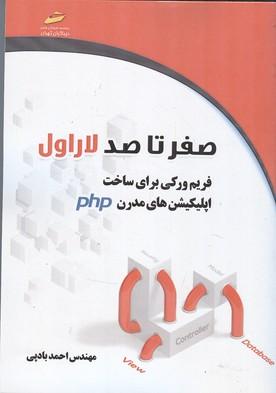 صفر تا صد لاراول فريم وركي براي ساخت اپليكيشن هاي مدرن php (بادپي) ديباگران